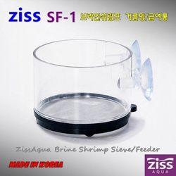 ZISS 지스 쉬림프 피더 거름통급여통 SF-1 (0.10)