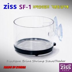 ZISS 지스 쉬림프 피더 거름통급여통 SF-1 (0.13)