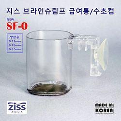 ZISS 지스 브라인쉬림프 급여통피딩컵 SF-0(0.18mm)