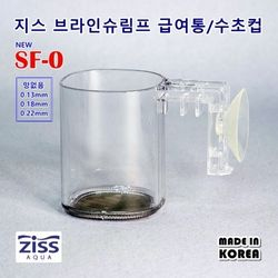 ZISS 지스 브라인쉬림프 급여통피딩컵 SF-0(0.22mm)