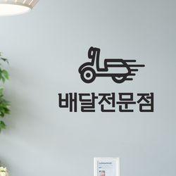 배달전문점 오토바이픽토그램 배달음식점 스티커  small