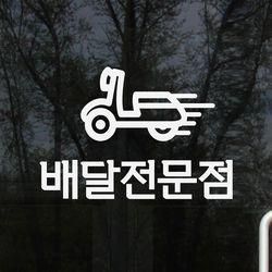 배달전문점 오토바이픽토그램 배달음식점 스티커  large