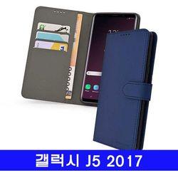 갤럭시 J5 2017 moca지갑 J530 케이스