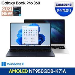 삼성 갤럭시북 프로360 NT950QDB-K71A 15인치