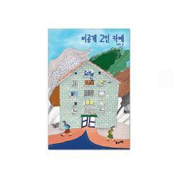 [풀과바람] 비공개 2인 카페