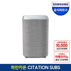 하만카돈 사이테이션 서브우퍼S 홈시어터 CITATION Sub S