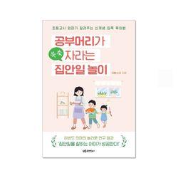 [유아이북스] 공부머리가 쑥쑥 자라는 집안일 놀이