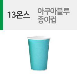아쿠아 블루 13온스 종이컵 1봉(50개)