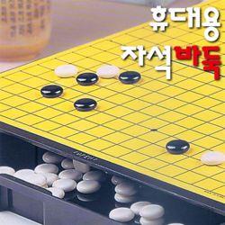 명인 휴대용 자석바둑 MB100//바둑판/미니바둑