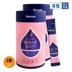 휴럼 엘라스틴콜라겐스틱 8주분 히알루론산 비타민C