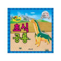 뚝딱 만들자 - 초식공룡
