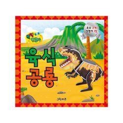 뚝딱 만들자 - 육식공룡