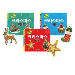 뚝딱 만들자 - 크리스마스 3종세트