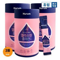 휴럼 엘라스틴콜라겐스틱 12주분 히알루론산 비타민C