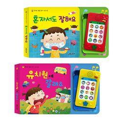 연두팡 생활 동화 사운드북 - 2종세트