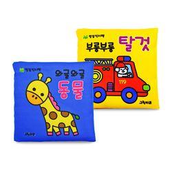 연두팡 헝겊책 - 와글와글 동물+부릉부릉 탈것