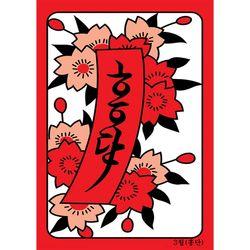 35조각 판퍼즐 - 화투 3월 홍단 치매예방