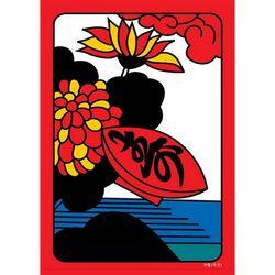35조각 판퍼즐 - 화투 9월 국진 치매예방