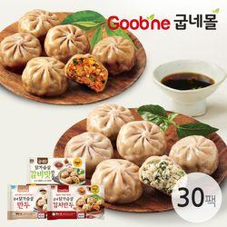 굽네 닭가슴살 만두 3종 혼합 30팩 (야채10김치10갈비10)