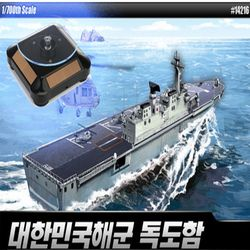 솔라턴테이블 대한민국 해군 독도함 모형 상륙강습함