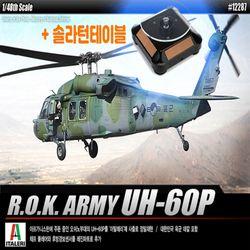 솔라턴테이블 대한민국육군 UH-60P 헬리콥터 헬기모형