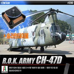 솔라턴테이블 육군 CH-47D 치누크 헬리콥터 헬기 모형