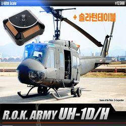 솔라턴테이블 대한민국 육군 UH-1H 헬리콥터 헬기모형