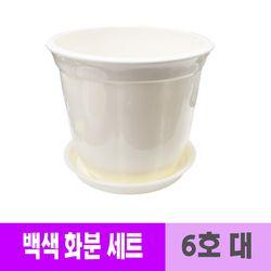 웰빙 광택 원형 백색 화분 세트 받침대포함 6호