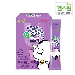 [롯데헬스원] 말랑이 생유산균 포도맛 30포 30일분