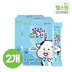 [롯데헬스원] 말랑이 생유산균 요거트맛 30포 30일분 x2개