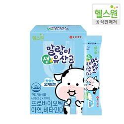 [롯데헬스원] 말랑이 생유산균 요거트맛 30포 30일분