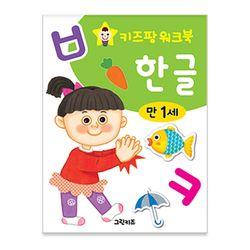 키즈팡 워크북 [1세] - 한글