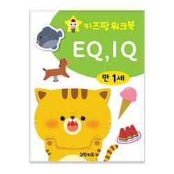 키즈팡 워크북 [1세] - EQIQ