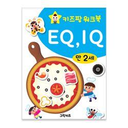 키즈팡 워크북 [2세] - EQIQ
