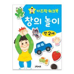 키즈팡 워크북 [2세] - 창의놀이