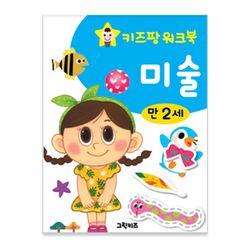 키즈팡 워크북 [2세] - 미술