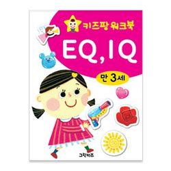 키즈팡 워크북 [3세] - EQIQ