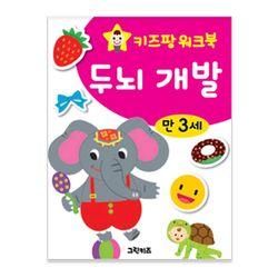 키즈팡 워크북 [3세] - 두뇌개발