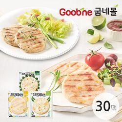 굽네 닭가슴살 오븐스테이크 3종 혼합 30팩(청양10깻잎10콘10)