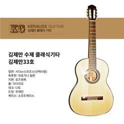 김제만 수제 클래식기타 김재만33호