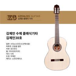 김제만 수제 클래식기타 김재만38호