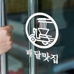 배달맛집 픽토그램 배달음식점 가게 인테리어 스티커 small