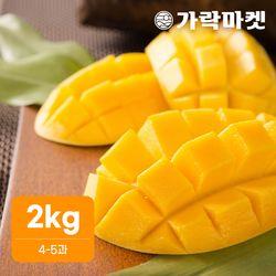 [가락마켓]고당도 프리미엄 골드망고 2kg(4-5과)