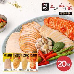 [무료배송] [오빠닭] 프레시업 슬라이스 닭가슴살 100g 4종 20팩