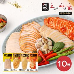 [무료배송] [오빠닭] 프레시업 슬라이스 닭가슴살 100g 4종 10팩