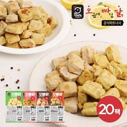 [무료배송] [오빠닭] 큐브 닭가슴살 100g 4종 20팩