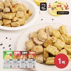 [오빠닭] 큐브 닭가슴살 100g 4종 1팩