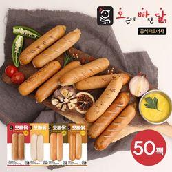 [무료배송] [오빠닭] 닭가슴살 소시지 120g 4종 50팩
