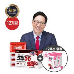 펄세스 함익병 크릴56 12개월분 + 콜라겐56 6개월분