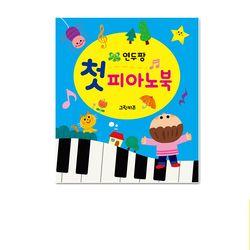연두팡 첫 피아노북